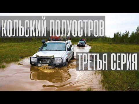 Кольский полуостров. Третья серия. Стройка №509. Экспедиция.