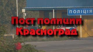 Пост полиции Красноград, стоп контроль, постановления, отк