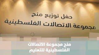 منح مجموعة الاتصالات الفلسطينية للتعليم