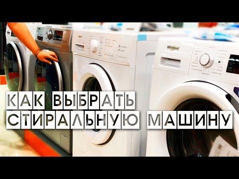 КАК ВЫБРАТЬ СТИРАЛЬНУЮ МАШИНУ / 10 ШАГОВ
