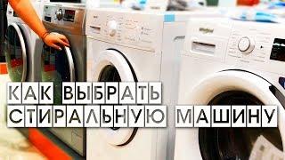 как правильно выбрать стиральную машину?
