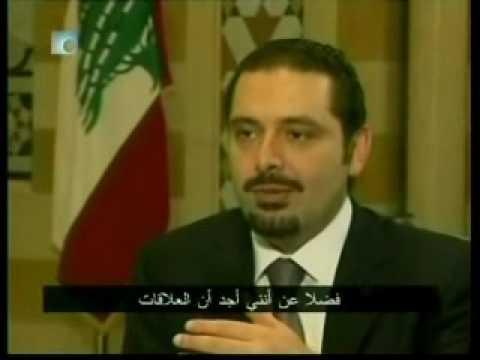 مقابلة بالايطالية مع سعد الحريري  Interview in Italian with Saad Hariri