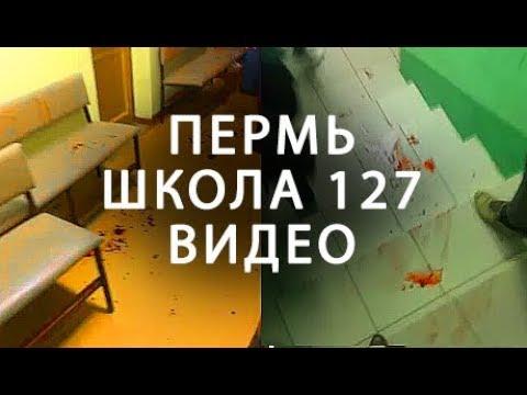 Пермь школа Видео с места событий. Последние Новости.