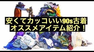安くてカッコいい90s古着オススメアイテム紹介! thumbnail