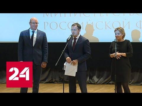 Представление министра культуры РФ Ольги Любимовой - Россия 24