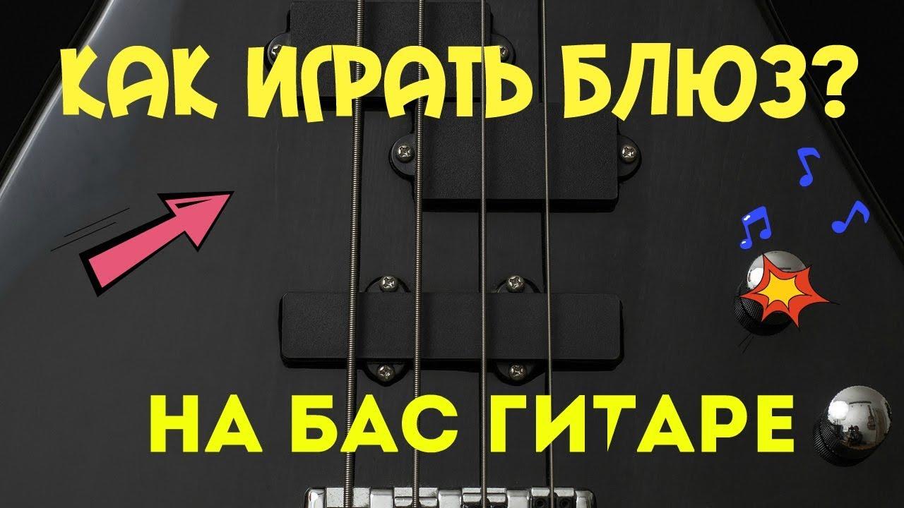 Как играть простой блюз на Бас-гитаре в любой тональности