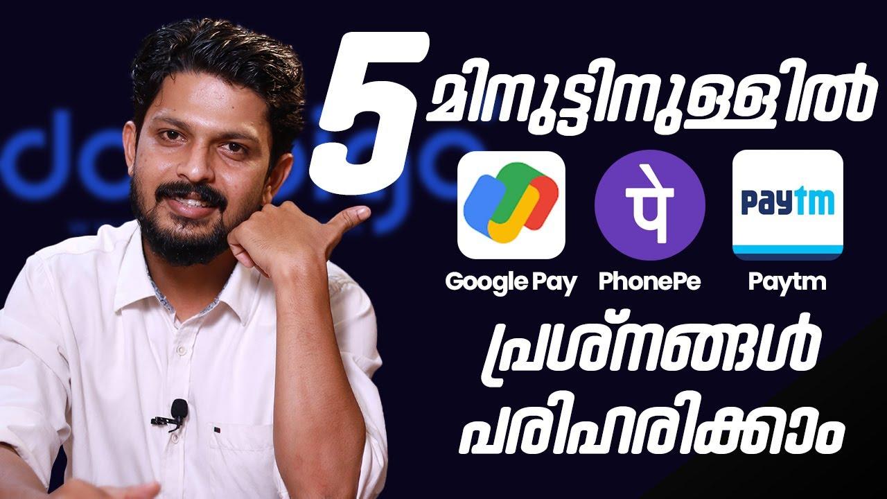 Download Bank Account Linking Problem Phonepe Google Pay Paytm BHIM UPI Solved | Malayalam | Doobigo