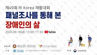 제49회 RI Korea 재활대회 2부 통계세션