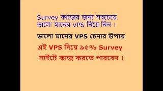 Best VPS For Survey Work Bangla Tutorial | Survey কাজের জন্য সবচেয়ে ভালো মানের VPS নিয়ে নিন