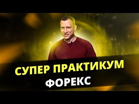 Практикум по трейдингу волновая стратегия Алексея Громова