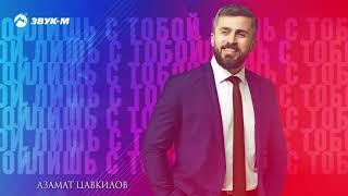 Азамат Цавкилов - Лишь с тобой | Премьера трека 2019