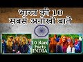Top 10 RARE facts about India You never heard Before | हिंदी | Eng Subtitle