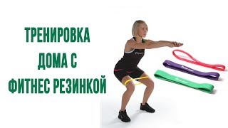 Тренировка с фитнес резинкой дома