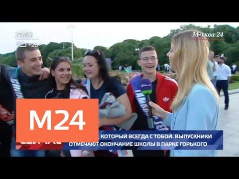 Выпускники отмечают окончание школы в Парке Горького - Москва 24