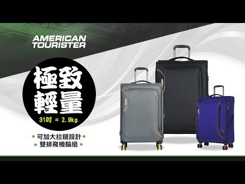 《熊熊先生》American Tourister 美國旅行者 27吋 極輕 行李箱 DB7 旅行箱 商務箱 TSA密碼鎖