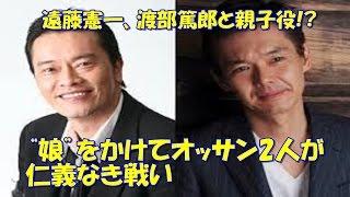 遠藤憲一と渡部篤郎がW主演し、義理の親子になるフジテレビドラマ『お義...