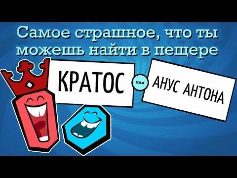ТРОЛЛИНГ ЮТУБЕРОВ В СМЕХЛЫСТ! JACK BOX 3!