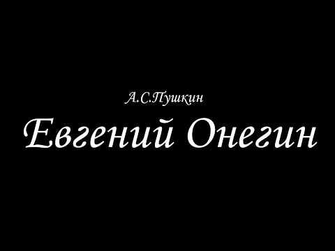 "А.С.Пушкин. Роман в стихах ""Евгений Онегин"""
