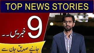 Top News Stories of 15 October 2019 by Siddique Jaan