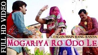 Repeat youtube video Latest FAGUN Song 2015 | 'Mogariya Ro Odo Le' HD VIDEO | Marwadi Holi Songs | New Rajasthani Songs