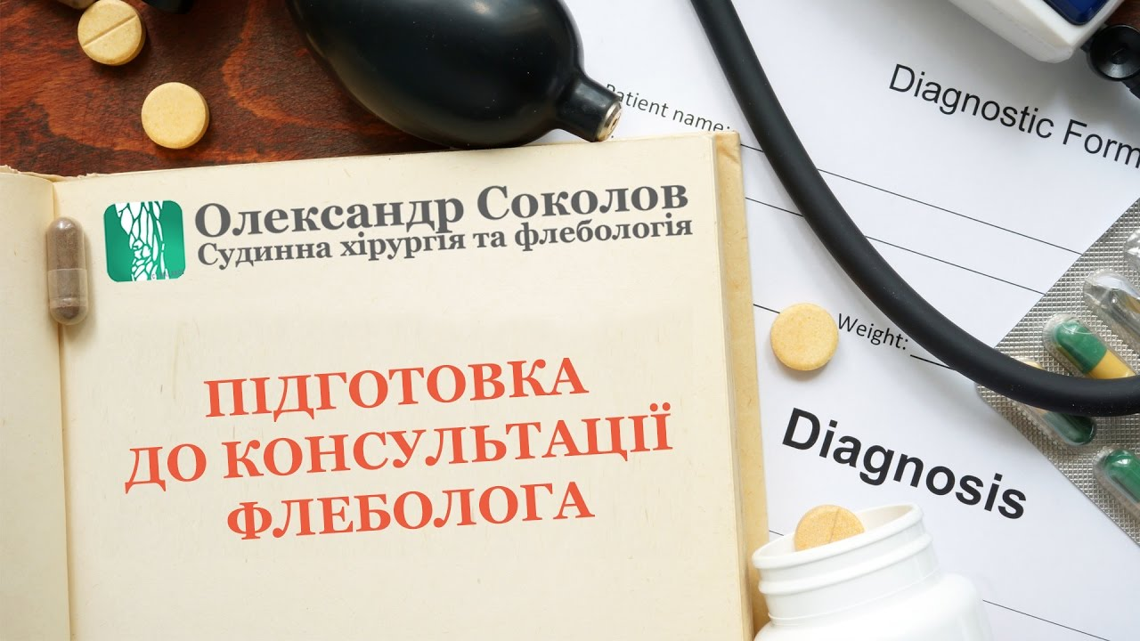 Подготовка к первичной консультации флеболога : Варикозная болезнь