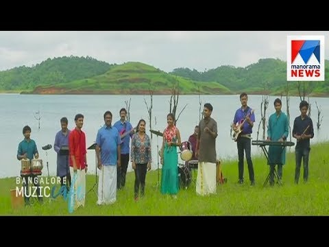 Onam - Music album - Bangalore | Manorama News
