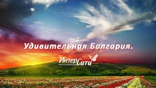 Болгария - видеопрезентация страны.