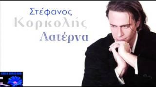Laterna Stefanos Korkolis / Λατέρνα Στέφανος Κ…