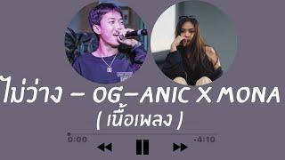 ไม่ว่าง - OG-ANIC X MONA (เนื้อเพลง)
