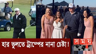 ব্যর্থতা ভুলতেই কি গলফ খেলছেন ট্রাম্প? | Donald Trump | Joe Biden | Somoy TV