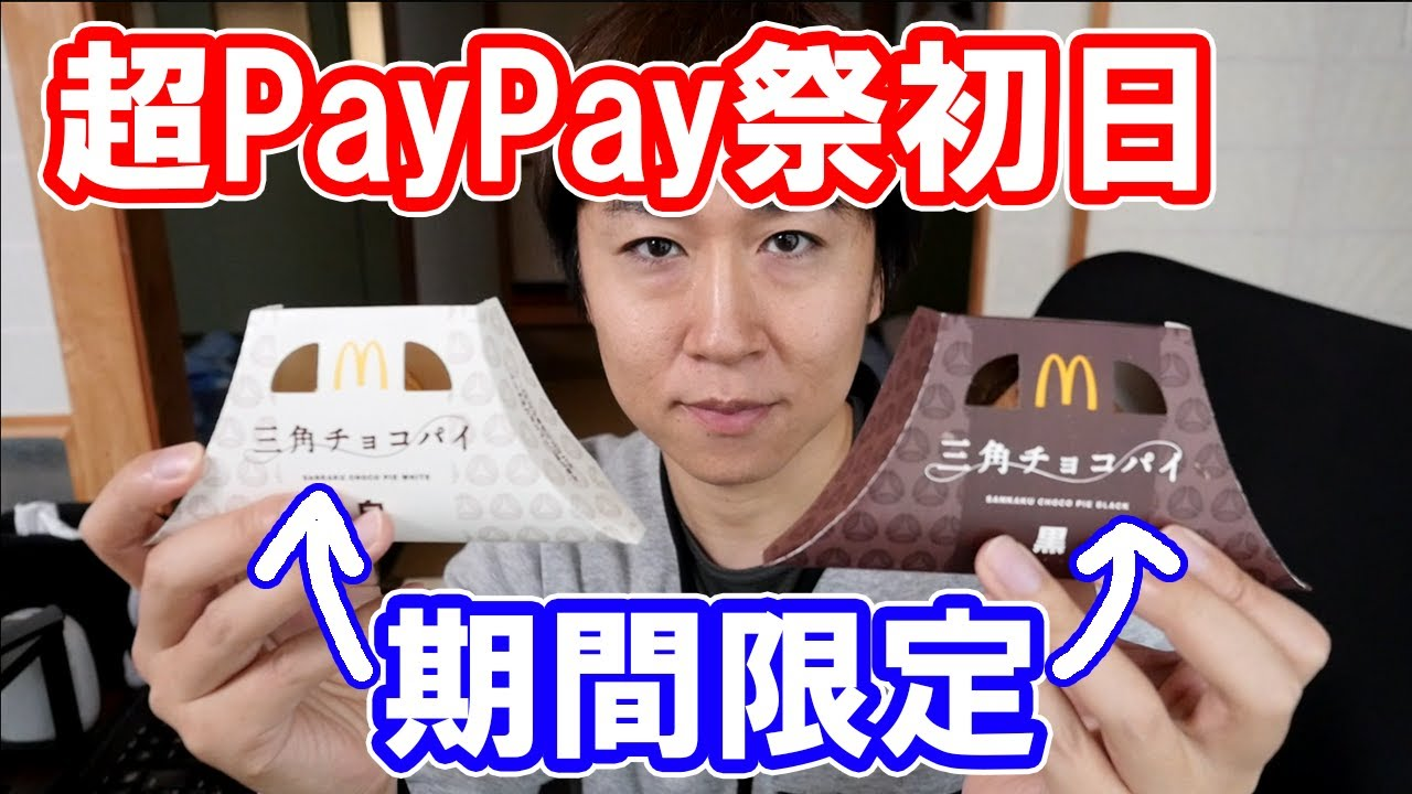 祭り 超 paypay