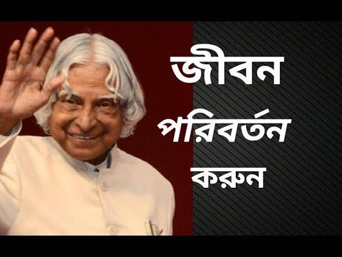 Best Inspirational Quotes Of Apj Abdul Kalam Bangla Youtube