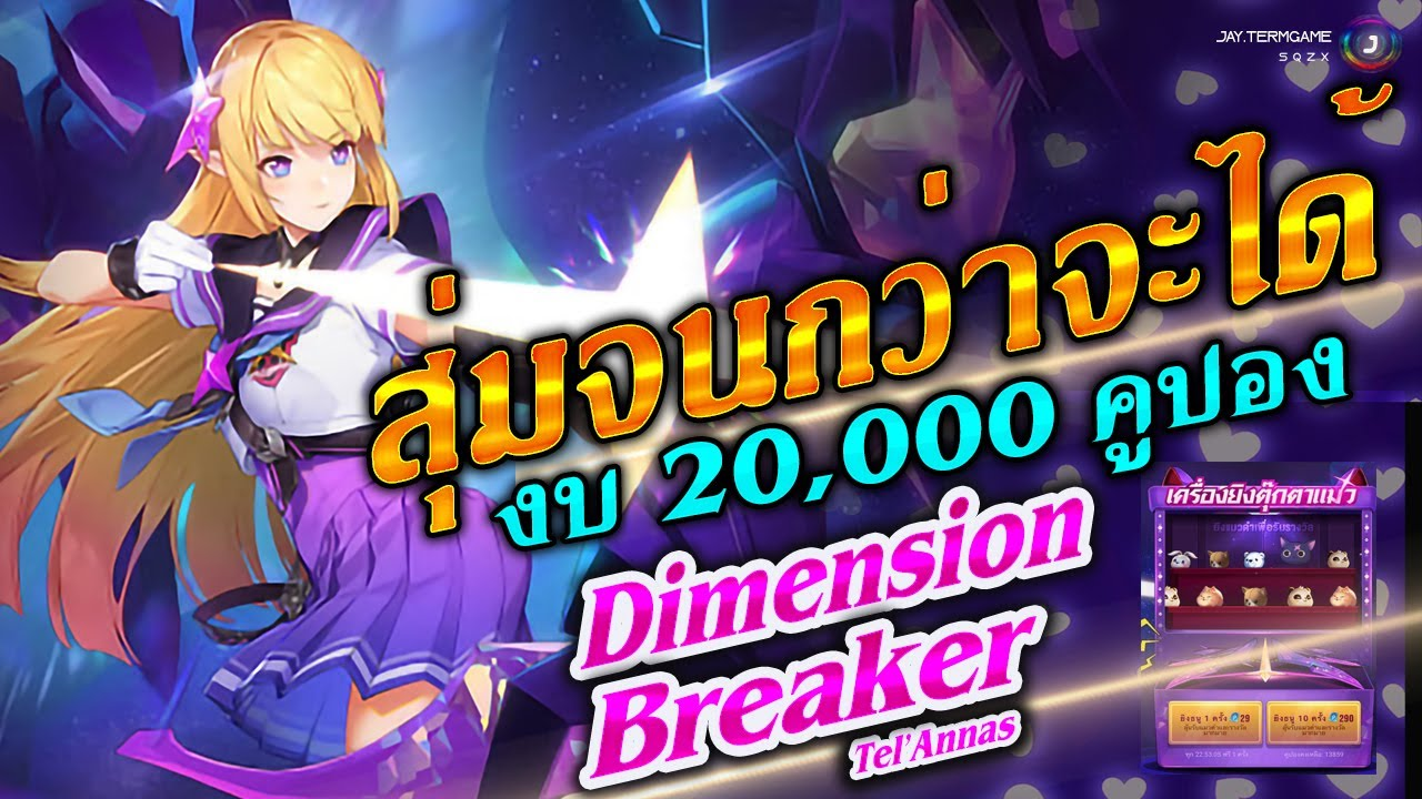 ROV : สุ่มกาชาด้วยงบ 20,000 คูปอง ตามล่าสกิน Tel'Annas Dimension Breaker ( โปรโมชั่นท้ายคลิป )