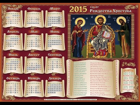 Календарь 2015 год с церковными праздниками, дни поста .