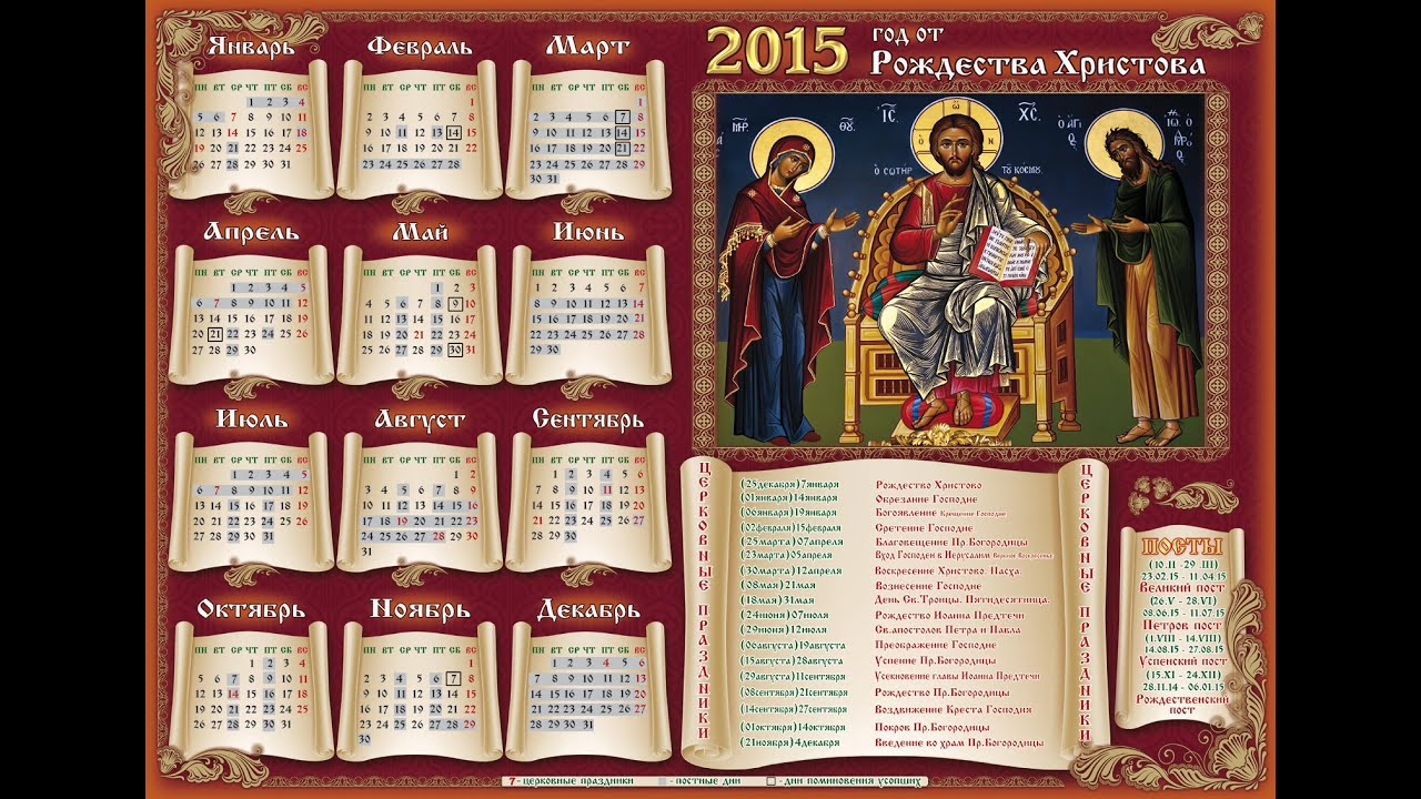 Календарь 2015 шестидневная рабочая неделя