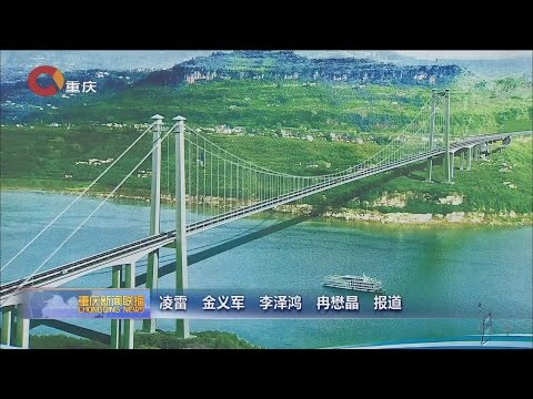 Fuma Yangtze River Bridge Tower Completed(news)驸马长江大桥主塔封顶
