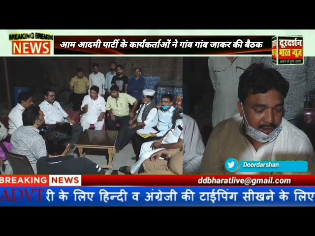 भोजपुर,आम आदमी पार्टी के कार्यकर्ताओं ने गांव गांव जाकर की बैठक,मांगे वोट