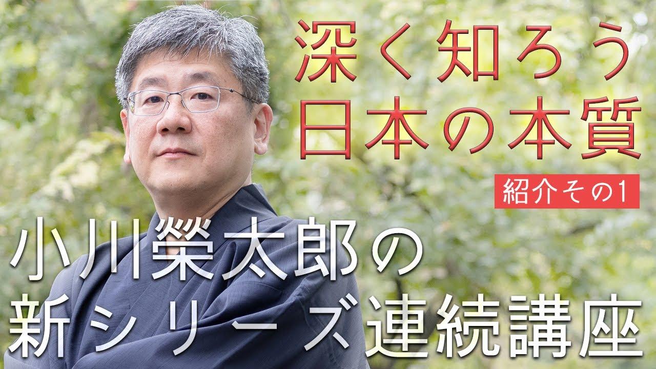【紹介その1】連続講座「深く知ろう、日本の本質」とは?【小川榮太郎】