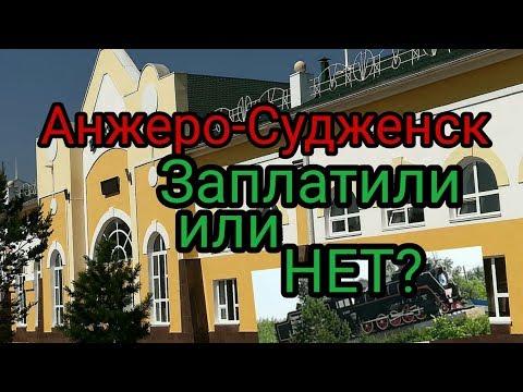 Уезжаю!!! ВОКЗАЛ Анжеро-Судженск| МИНУСЫ И ПЛЮСЫ!!! | ПОЕЗДА
