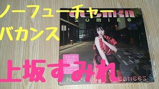 【音楽】ノーフューチャーバカンス 上坂すみれ