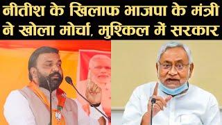 Nitish Kumar के खिलाफ BJP के मंत्री Samrat Choudhary ने खोला मोर्चा, मुश्किल में सरकार