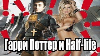 Гарри Поттер (Поопер) и Half-Life | RYTP