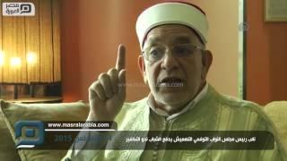 مصر العربية | نائب رئيس مجلس النواب التونسيالتهميش يدفع الشباب نحو التكفير