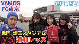 Jリーグ 公式ハイライトはこちら 【公式】ハイライト:浦和レッズvsFC...