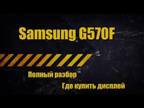 Samsung J5 разборка - Samsung G570 полная разборка.  Samsung G570 дисплей купить