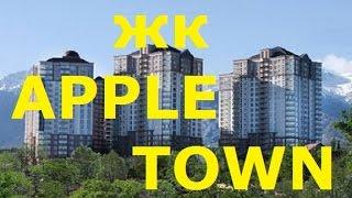 Жилой комплекс Apple Town, Алматы.  Видео новостройки(Жилой комплекс Apple Town (ЖК Apple Town) расположен по улице Аскарова, недалеко от пересечения с улицей Саина. Зани..., 2016-09-20T12:00:07.000Z)