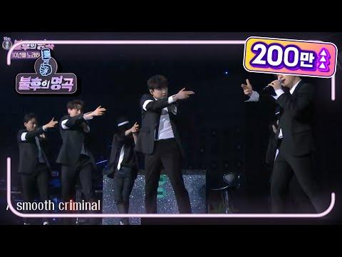포레스텔라 - Smooth Criminal [불후의 명곡2 전설을 노래하다/Immortal Songs 2]   KBS 210612 방송