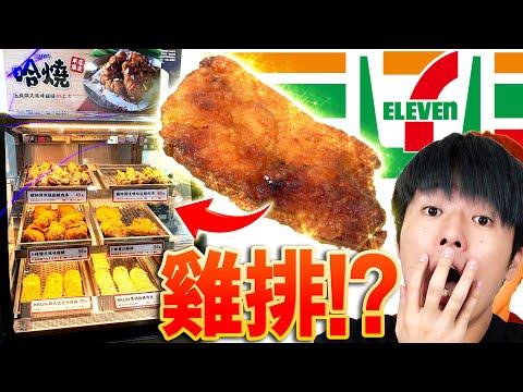 全台唯一!賣雞排的711在台北新登場!太美味了嚇一跳...