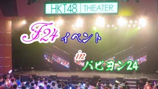 2017・07・26・27 HKT48 F24イベント(フレッシュメンバーイベント)