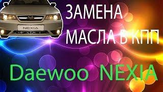 ЗАМЕНА МАСЛА В КПП Daewoo Nexia 1.5
